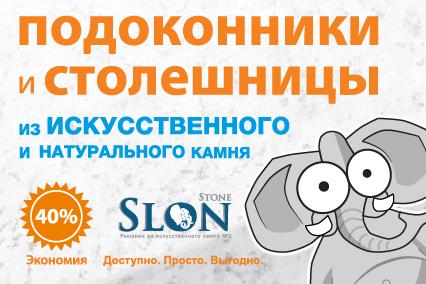 stoneslon
